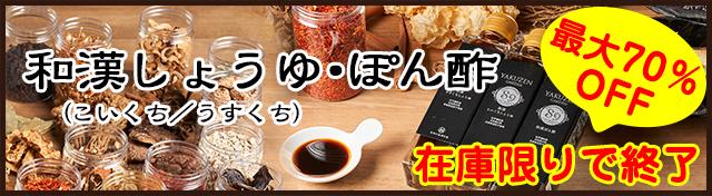 和漢しょうゆ・ぽん酢