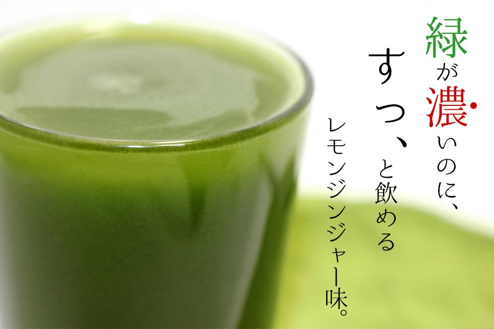 緑が濃いのに、すっ、と飲めるレモンジンジャー味