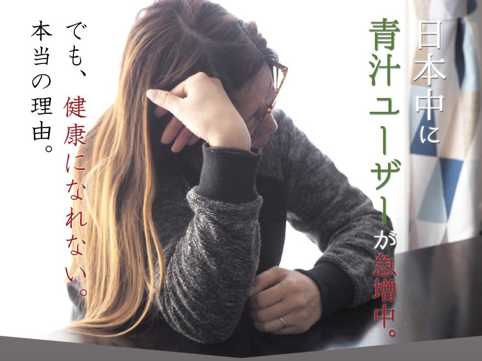 日本中に青汁ユーザーが急増中。でも、健康になれない本当の理由。