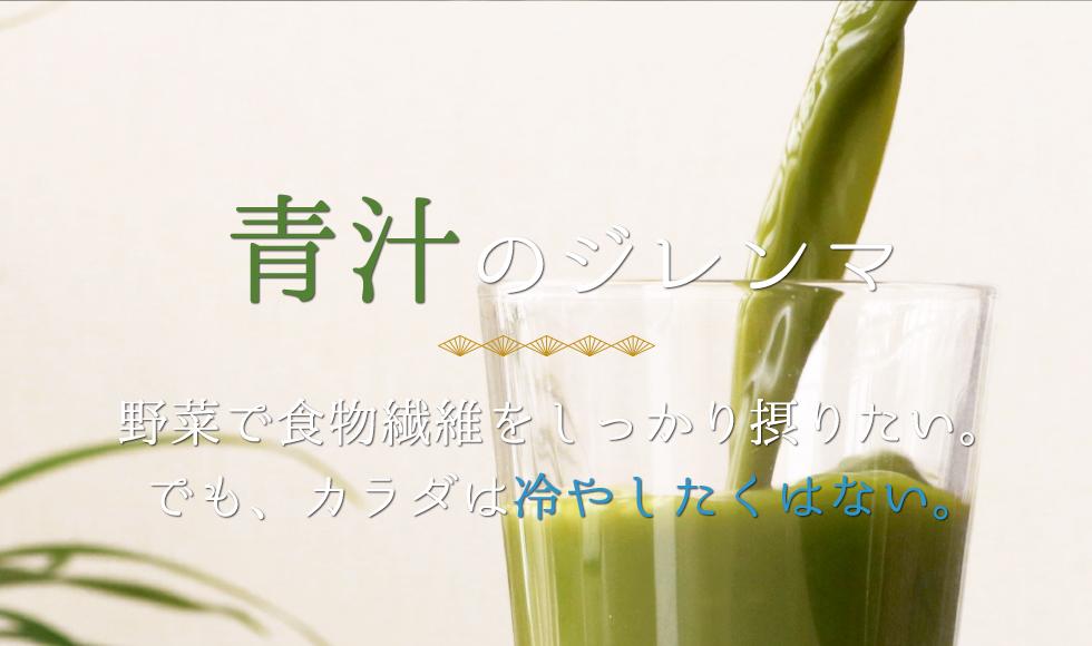 青汁のジレンマ 野菜で植物繊維をしっかり摂りたい。でも、カラダは冷やしたくない。