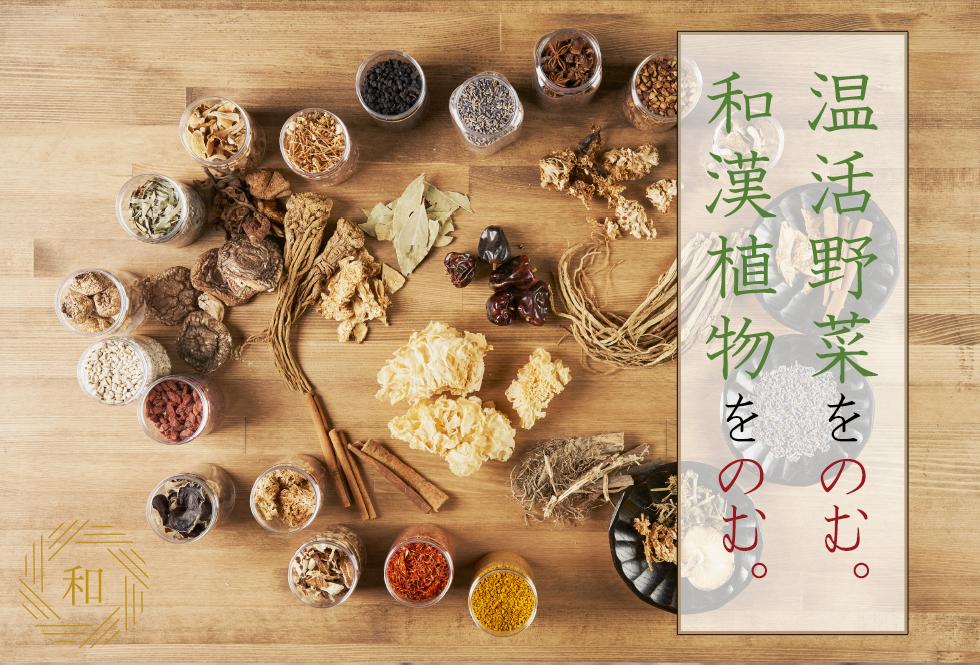温活野菜をのむ、和漢植物をのむ。
