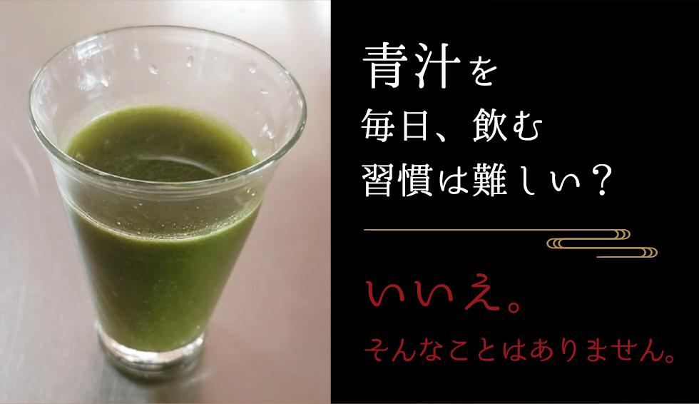 青汁を毎日、飲む習慣は難しい?いいえ。そんなことはありません。