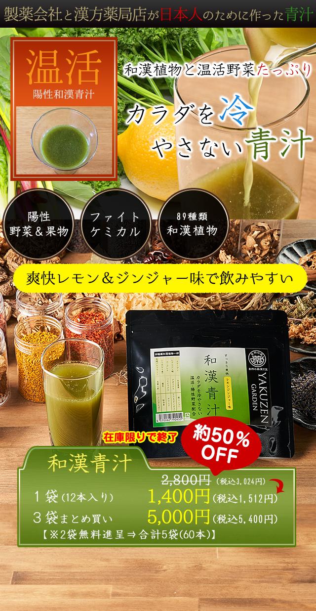製薬会社と漢方薬店が日本人のために作った和漢青汁 陽性野菜&果物 ファイトケミカル 89種類和漢植物