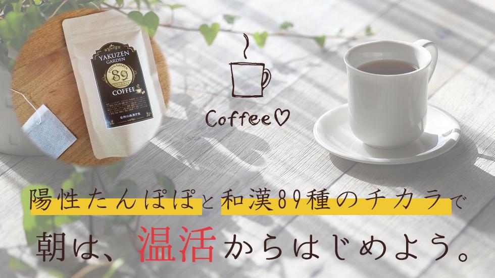陽性たんぽぽと和漢89種のチカラで朝は、温活からはじめよう。