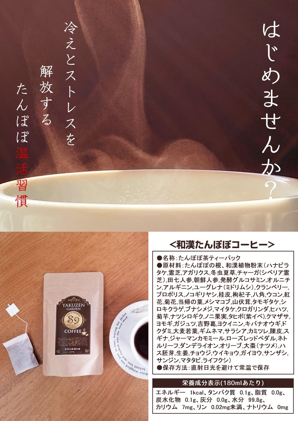 はじめませんか?冷えとストレスを解放するたんぽぽ温活習慣 和漢たんぽぽコーヒー