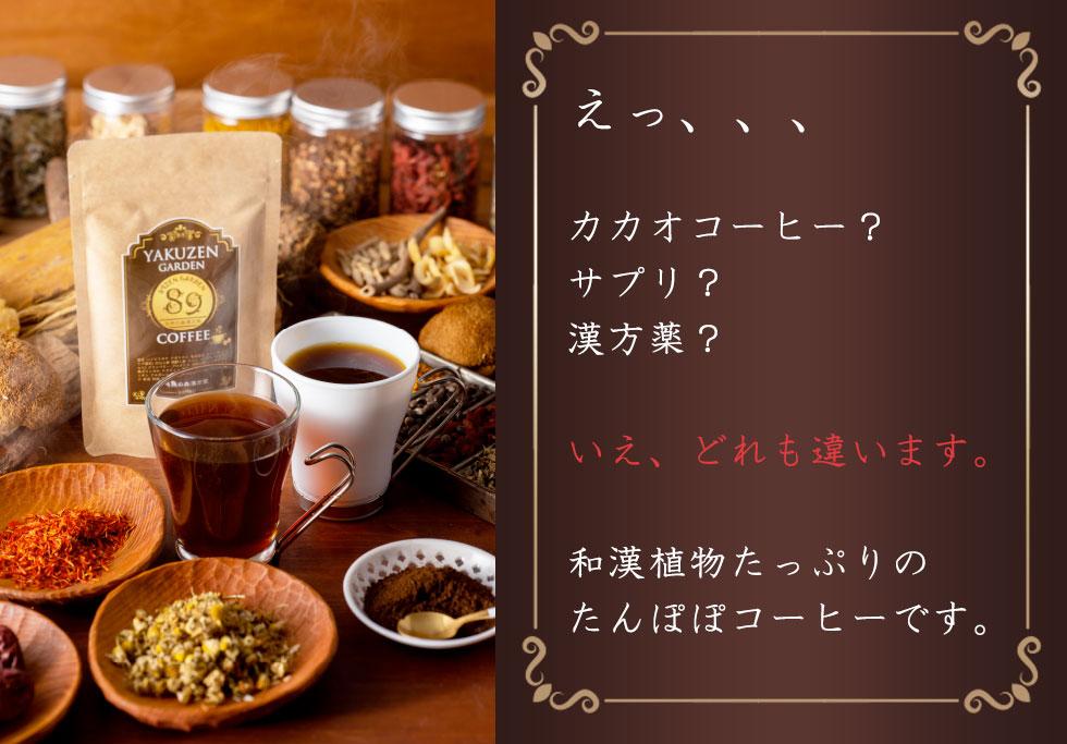 和漢植物たっぷりのたんぽぽコーヒーです。