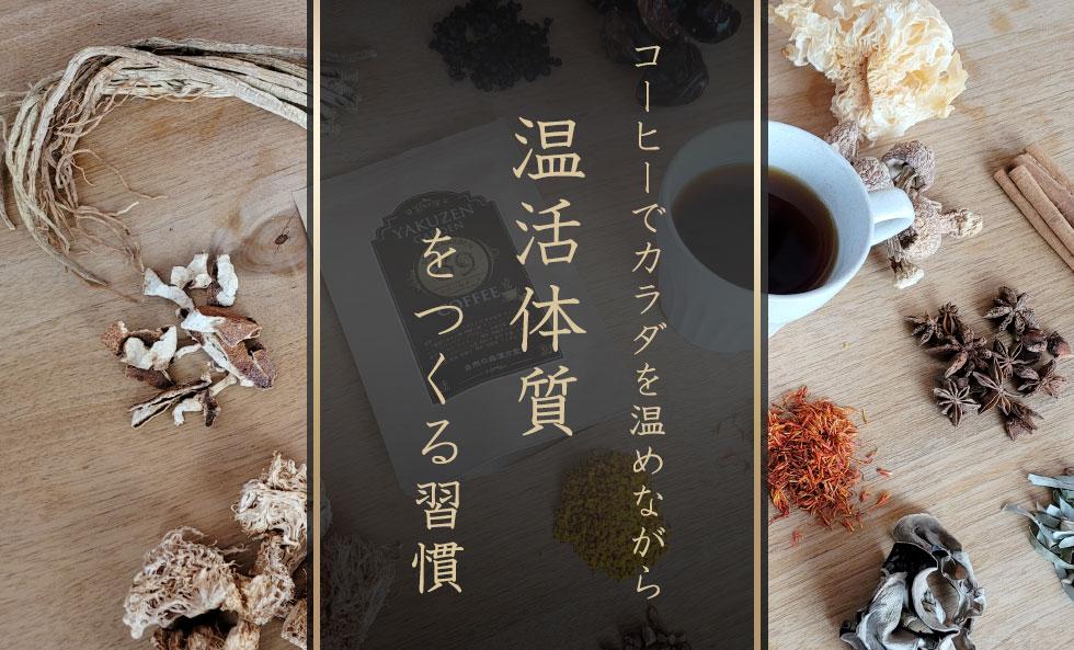 コーヒーでカラダを温めながら温活体質をつくる習慣