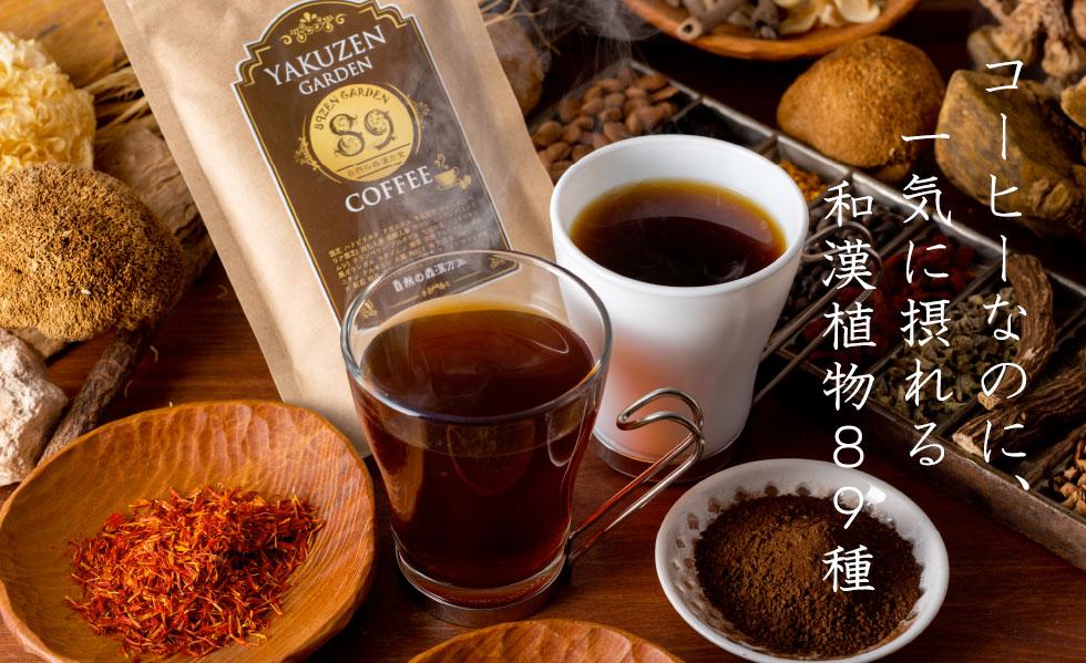 コーヒなのに、一気に摂れる和漢植物89種
