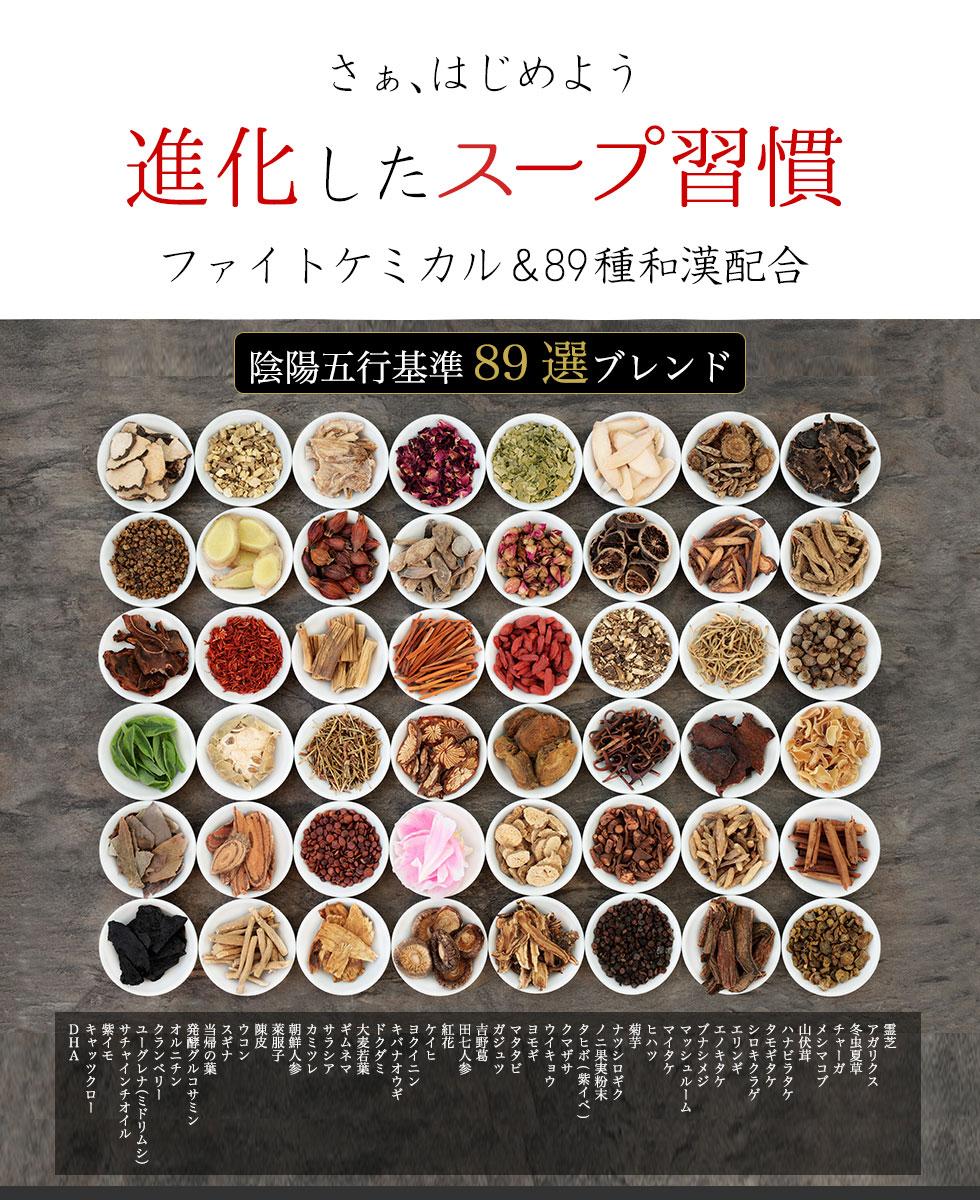 さあ、はじめよう進化したスープ習慣ファイトケミカル&89種和漢配合