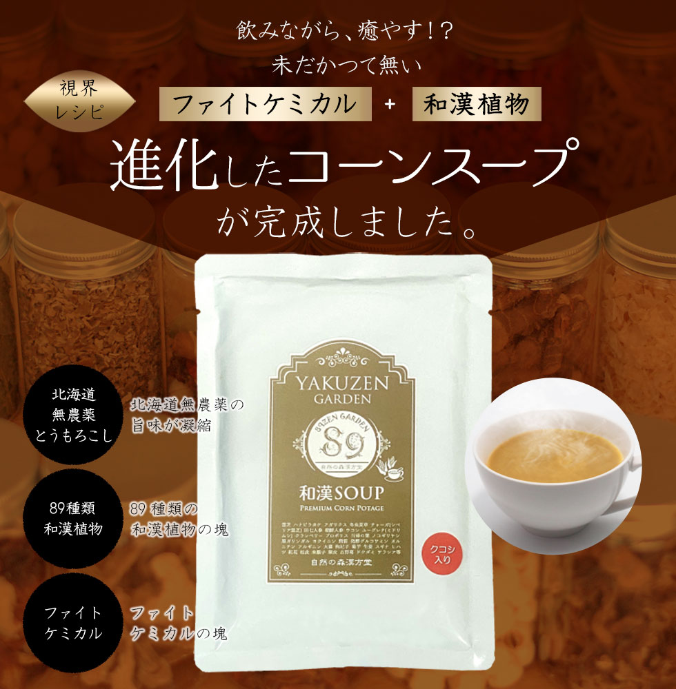 視界レシピー ファイトケミカル+和漢植物進化したコーンスープが完成しました。