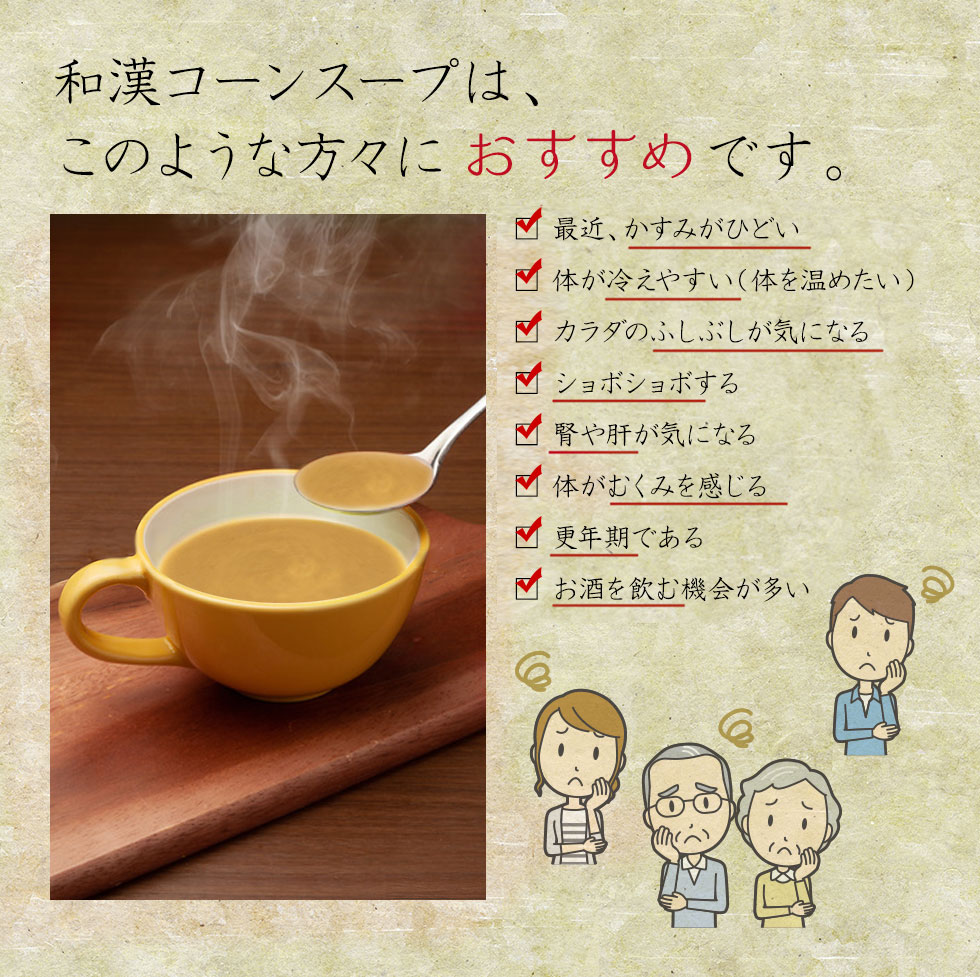 和漢コーンスープは、このような方々におすすめです。