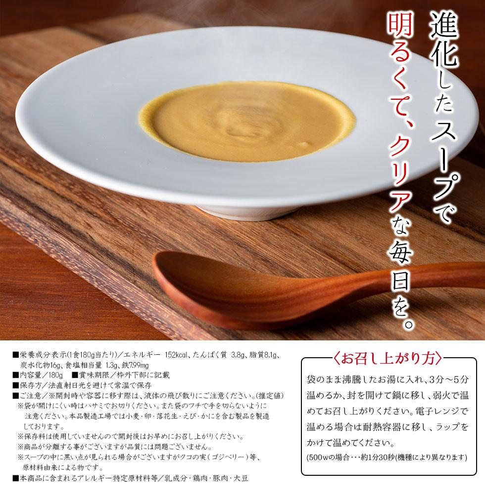 進化した和漢コーンスープで明るくて、クリアな毎日を。