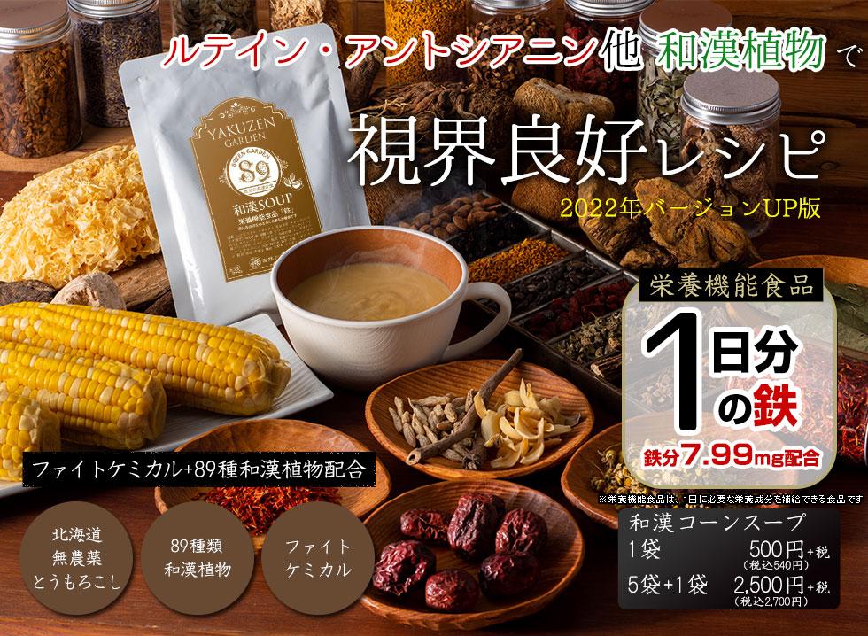 ファイトケミカルと和漢植物でかすみを癒やす視界良好レシピー ファイトケミカル+89種和漢植物配合 和漢コーンスープ