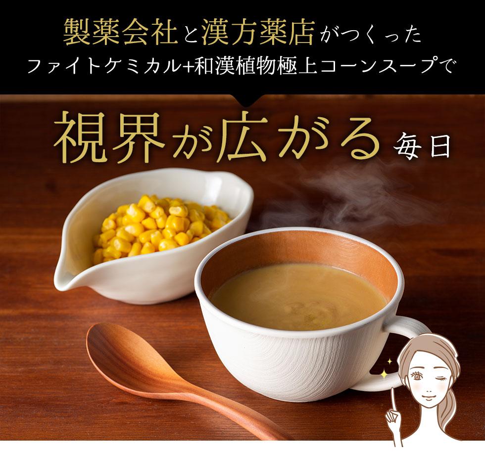 製薬会社と漢方薬店がつくったファイトケミカル+漢方植物極上コーンスープで視界が広がる毎日