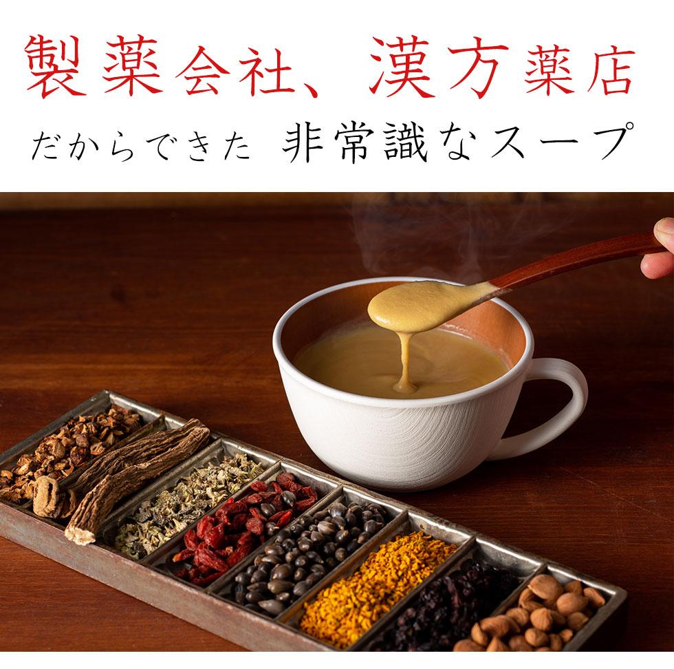 製薬会社、漢方薬店だからできた常識を超えたスープ
