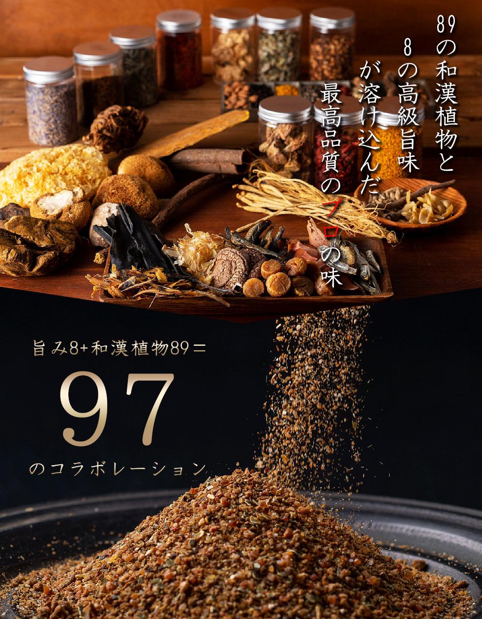 ふつうでは、飽き足らない。旨みと和漢植物が結集 UMAMI8+和漢植物89=97のコラボレーション