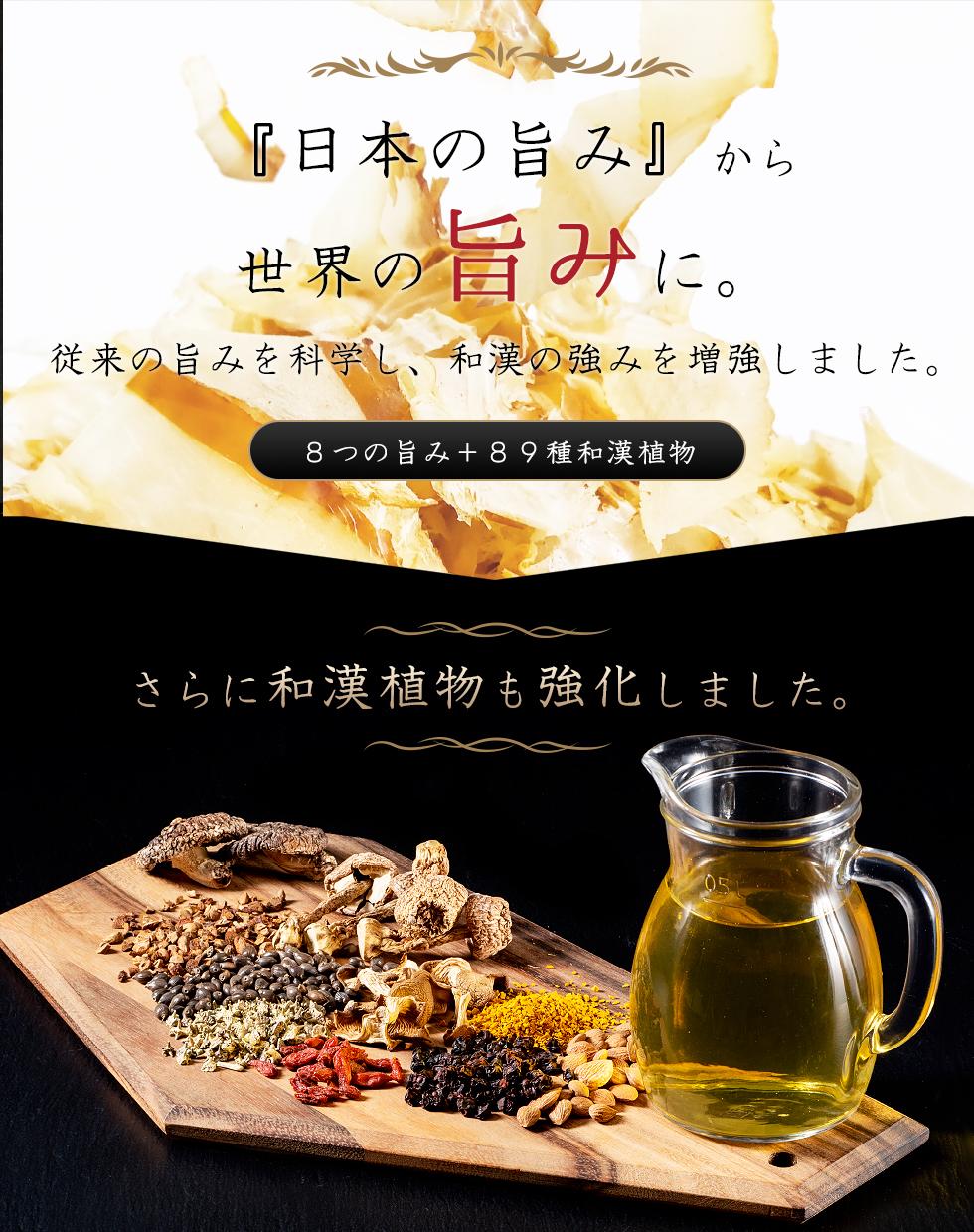 日本の旨みから世界のUMAMIに。8つの旨み+89種和漢植物 さらに和漢植物も強化しました。