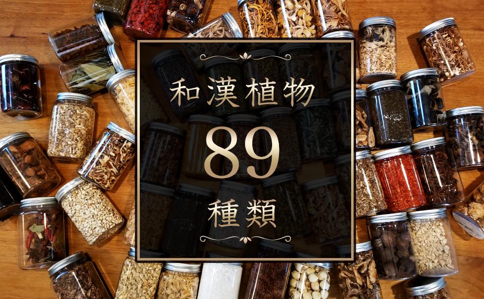 和漢植物89種類
