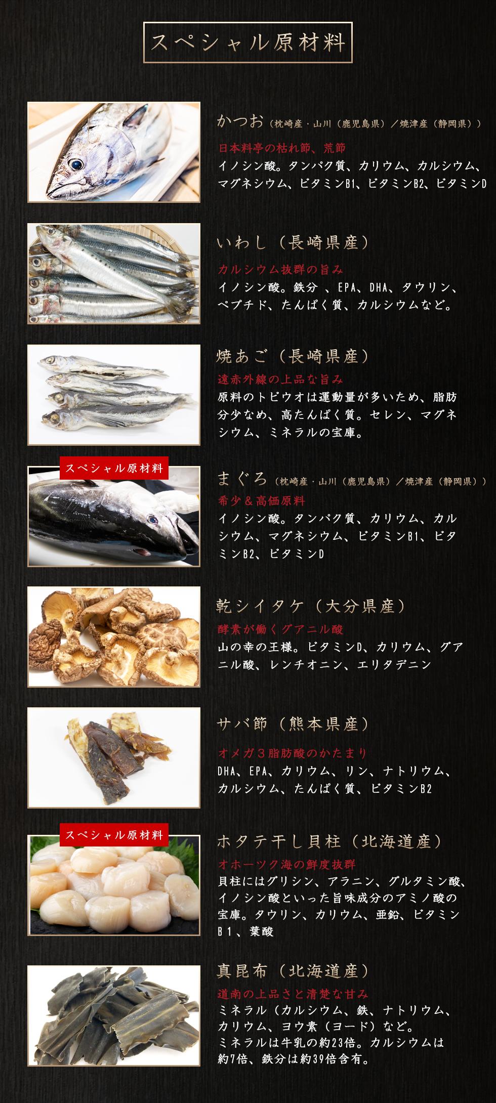 スペシャル原材料 かつお いわし 焼きあご まぐろ 乾シイタケ サバ節 ホタテ干し貝柱 真昆布