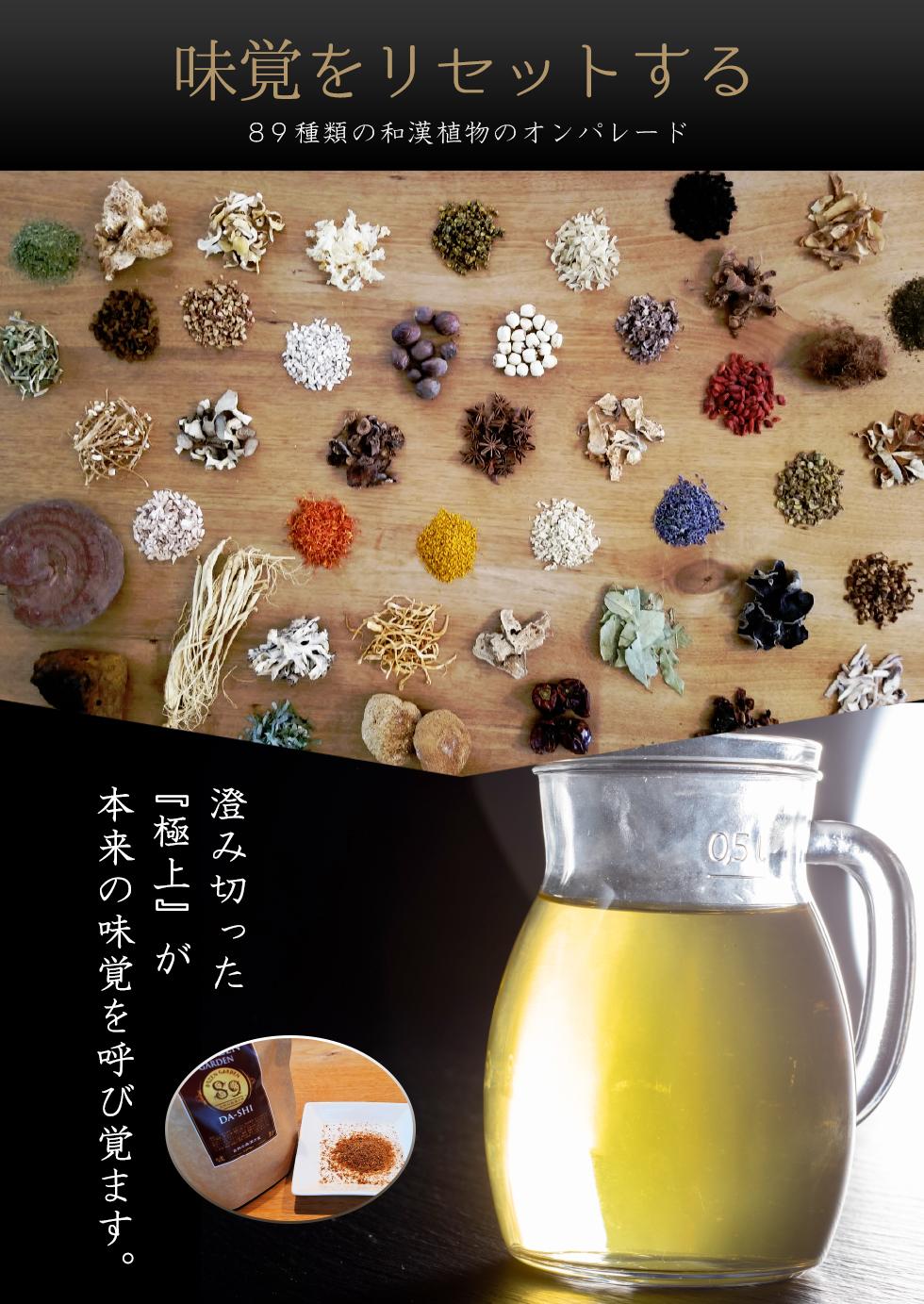 味覚をリセットする89種和漢植物のオンパレード 澄み切った「極上」が本来の味覚を呼び覚ます。