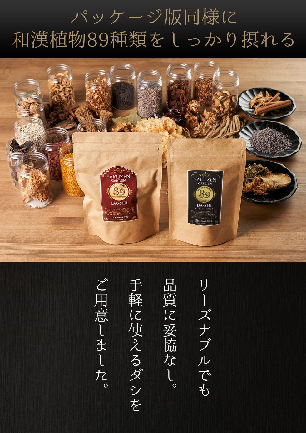 パッケージ版同様に和漢植物89種類をしっかり摂れる
