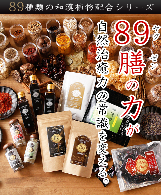 和漢食品 和漢×高級素材の和漢食品