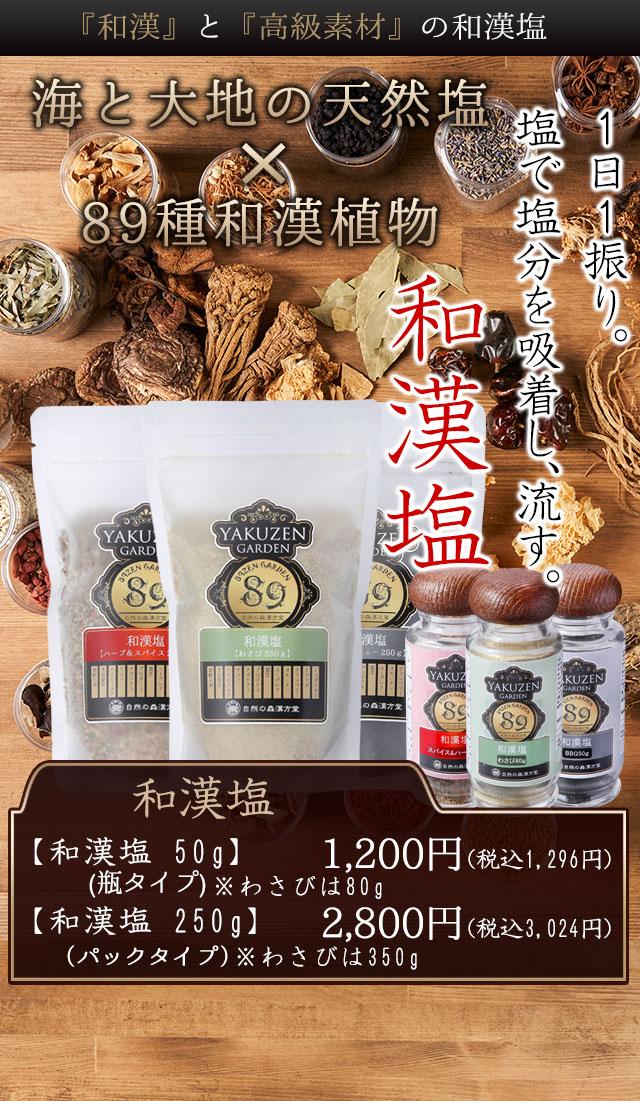 和漢塩 和漢×高級素材の和漢塩